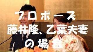 乙葉が藤井隆と結婚を意識したとき、藤井隆から出たことばとは。そして...