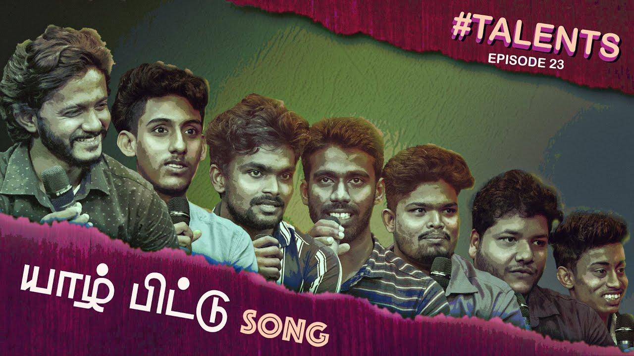 Download புட்டவிக்கத் தெரிஞ்ச பெட்டை  என்டா  சொல்லு | யாழ்ப்பாணப் புட்டு பாட்டு | #Talents | Puddu Song