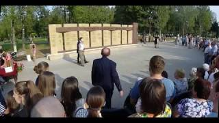 Открытие стелы Почётных граждан. Старая Купавна.