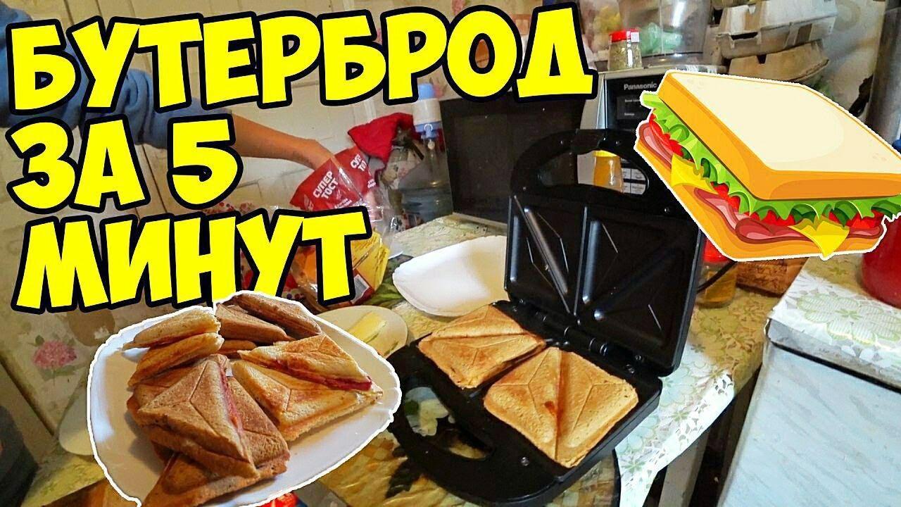 БУТЕРБРОД ЗА 5 МИНУТ ИЗ БУТЕРБРОДНИЦЫ / Горячий Бутерброд, Как Приготовить Сэндвич / ГОТОВИМ ВМЕСТЕ
