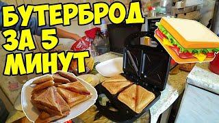 БУТЕРБРОД ЗА 5 МИНУТ ИЗ БУТЕРБРОДНИЦЫ Горячий Бутерброд Как Приготовить Сэндвич ГОТОВИМ ВМЕСТЕ
