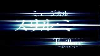 ミュージカル「スリル・ミー」2013年3月公演 CM動画 3月14日~...