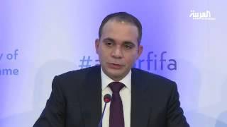 الأمير علي بن الحسين يطالب بتغيير شامل في فيفا