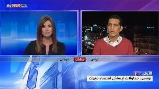 تونس.. محاولات لإنعاش اقتصاد منهك