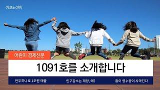 [어린이 경제신문] 3분만에 읽는 1091호