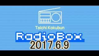 2017.6.9(金) 国分太一 Radio Box TOKIOの国分太一がみなさんから...