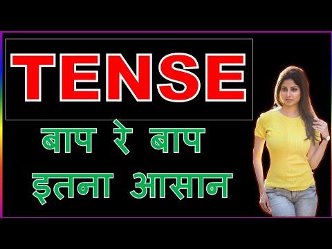 Tense - सिर्फ 20 मिनट में   With concept  Target with alok  Studyiq thumbnail