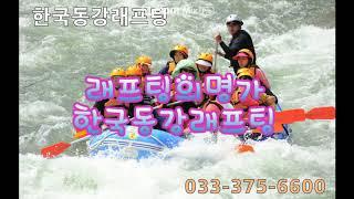 동강래프팅 한국동강래프팅033-375-6600 / 동강…