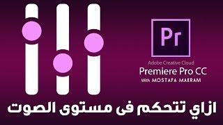 طريقة التحكم في مستوى الصوت في البريمير : Adobe Premiere Pro CC 2014