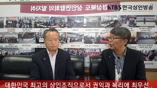 [한국상인방송]용식이가 간다ㅡ(현장대담) 정동식 전국상…