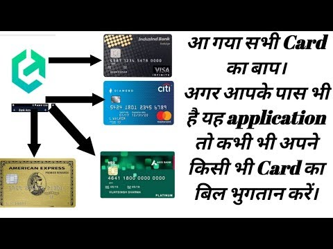Credit card to Bank. Pay all credit card bill by one app. Bank to credit card bill pay.
