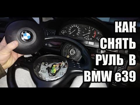 Как снять руль в БМВ е39?