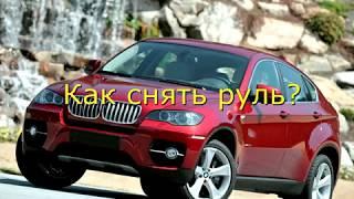 Как снять руль на BMW  X5