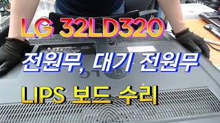 LG 32인치 LCD TV수리 (32LD320)