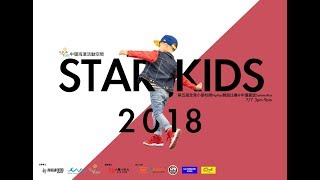 Publication Date: 2018-07-18 | Video Title: STARKIDS 2018 第五屆全港小學校際HIPHOP舞