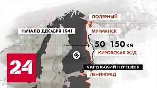 Победа 75. 1945   2020. Оборона Заполярья и Карелии   Россия 24