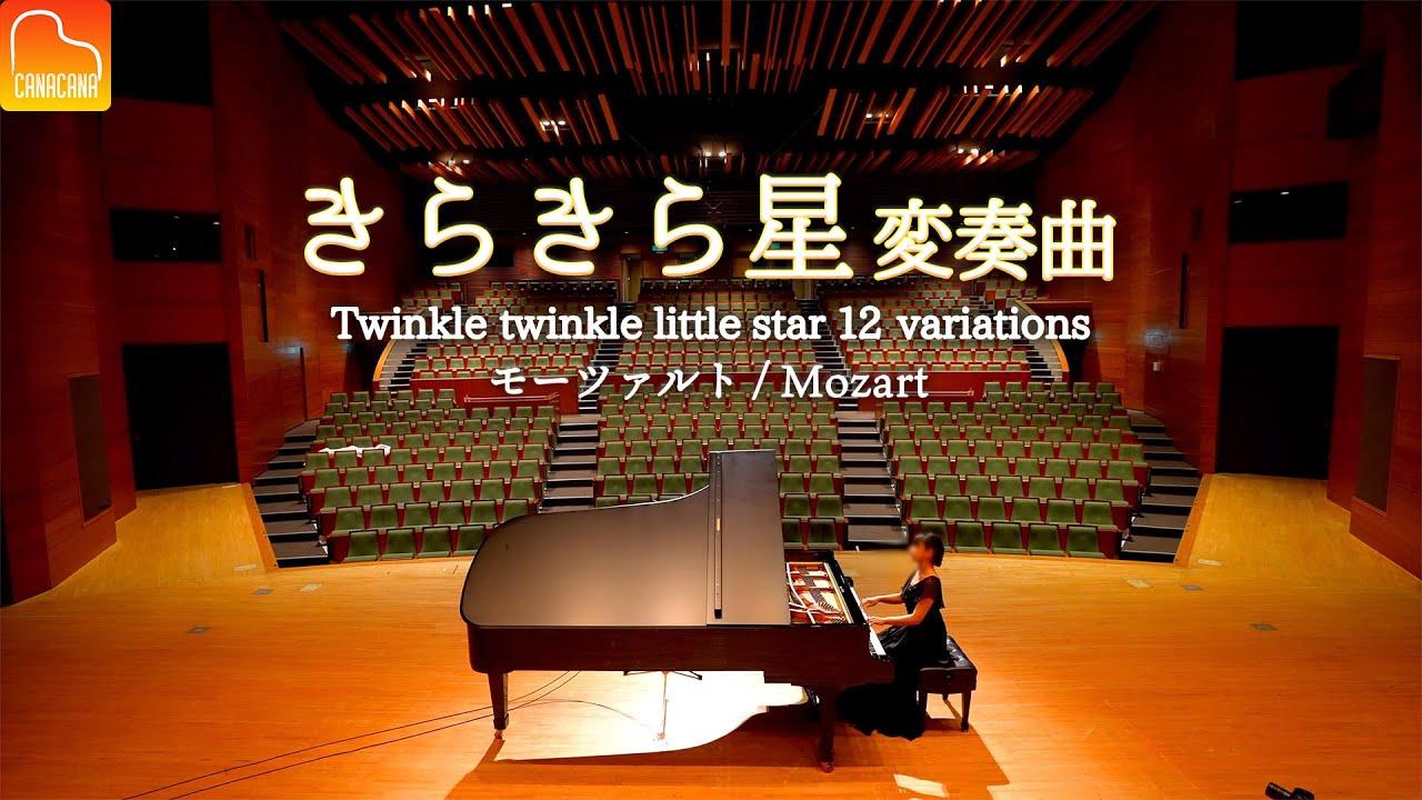 """きらきら星変奏曲 - モーツァルト - 12 variations on """"Ah, vous dirai-je, Maman"""" K.265-Mozart-Piano-クラシックピアノ-CANACANA"""