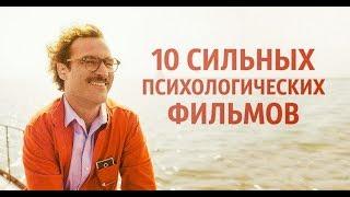 10 ПСИХОЛОГИЧЕСКИХ ФИЛЬМОВ, КОТОРЫЕ ЗАСТАВЯТ ВАС ГЛУБОКО ЗАДУМАТЬСЯ