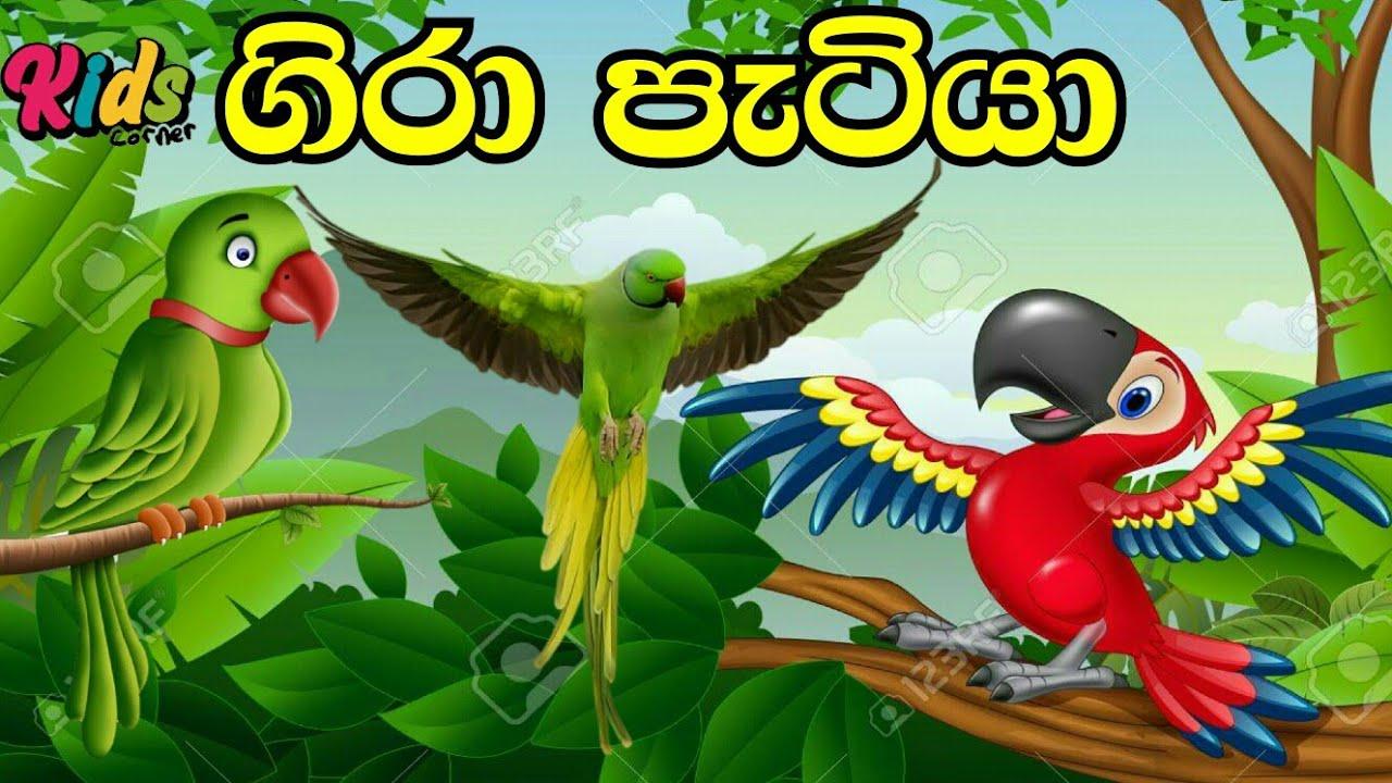 Download Gira Patiya |  ගිරා පැටියා | Sinhala Lama Geetha | Lama Sindu | Sinhala Sindu | Kids #jnkidscorner