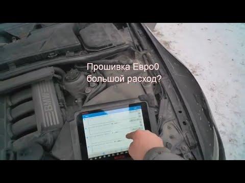 BMW 325, большой расход топлива, прошивка евро0