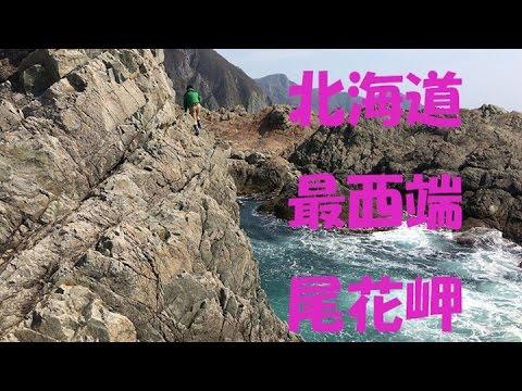 尾花岬 北海道の最西端に行って...