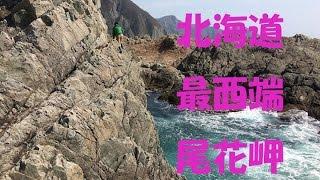 尾花岬 北海道の最西端に行ってみた