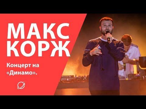 Макс Корж: концерт на «Динамо»