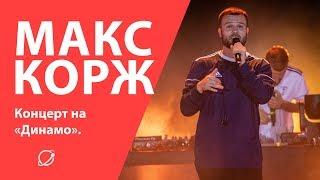 Макс Корж концерт на «Динамо»