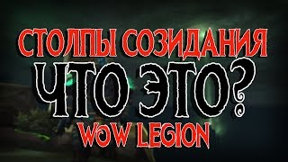 СТОЛПЫ СОЗИДАНИЯ - ИСТОРИЯ | WoW Legion