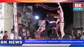 Krishna Janmashtami celebration @ Mirkhal,Basavakalyan/BK NEWS BASAVAKALYAN 562