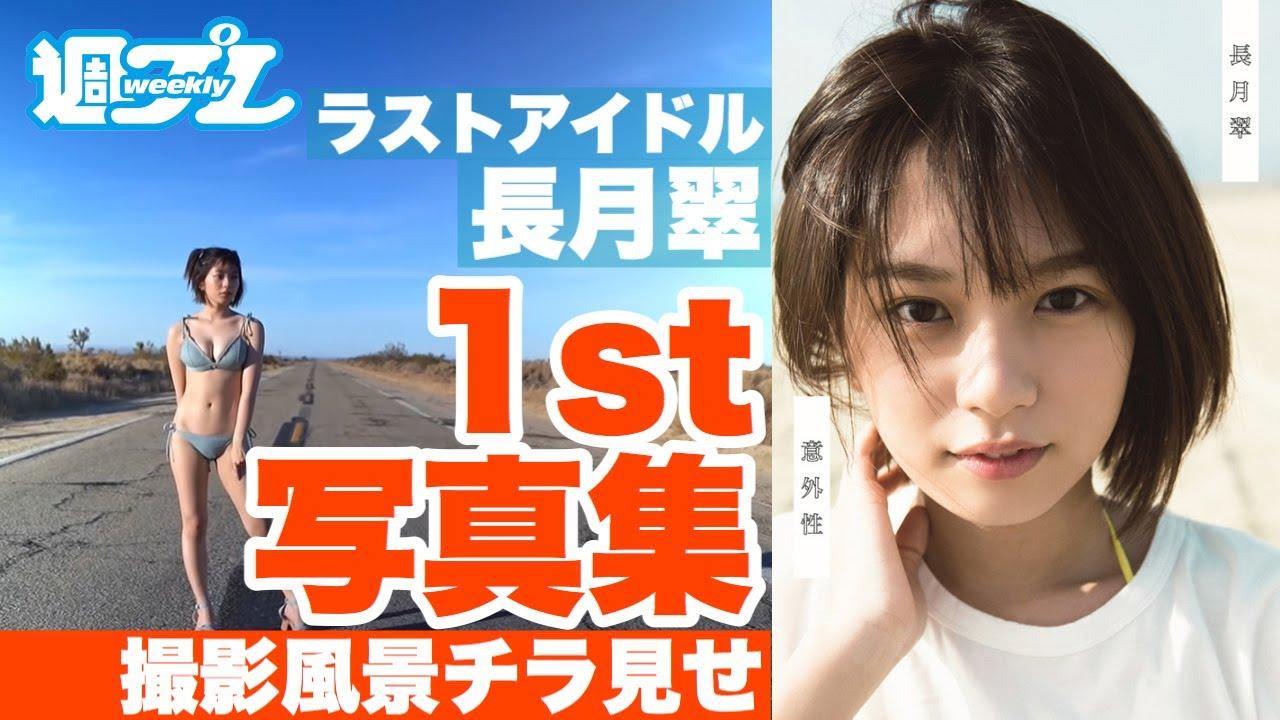 ラストアイドル長月翠ファースト写真集『意外性』5月20日(水)発売予定!