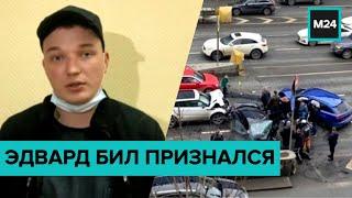 Эдвард Бил признался, что был за рулем попавшего в ДТП на Садовом кольце автомобиля - Москва 24