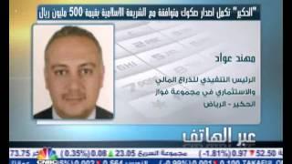 """""""الحكير"""" السعودية تكمل اصدار صكوك متوافقة مع الشريعة الاسلامية بقيمة 500 مليون ريال"""