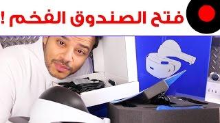 فتح صندوق جهاز Playstation VR الفخم !