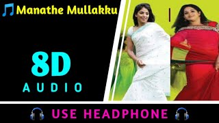 Manathe Mullakku Innallo Kalyanam| 8D Virtual Audio | 🎧Use Headphones🎧 | 8D BEATS MALAYALAM|