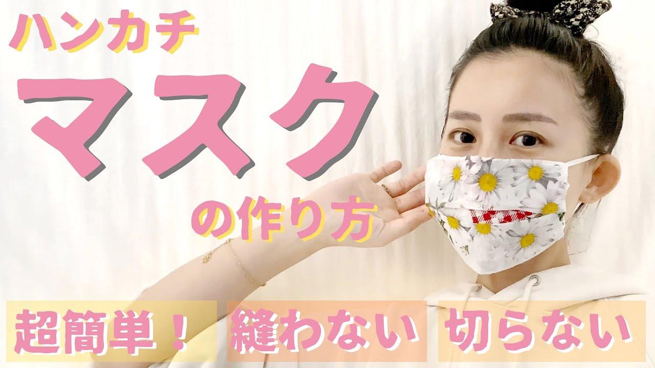 ない 縫わ 手ぬぐい マスク