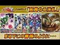 ガンダムトライエイジ VS IGNITION 05 チャレンジモード 「高貴なる洗礼!」まるでこ…