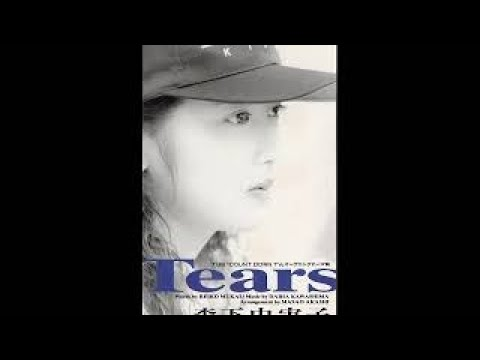 森下由実子/Tears