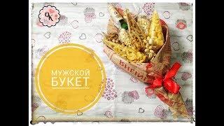 Мужской букет | Подарок на 23 февраля | Лучший подарок мужчине!