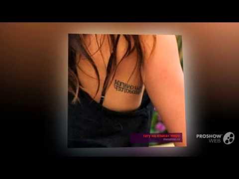 Татуировки на ребрах