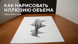как нарисовать объемный рисунок? Урок из курса «Художник за 3 дня»