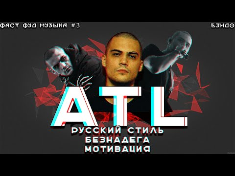 ATL: русский стиль,