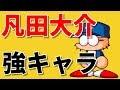 パワプロアプリ No 1376 おいらが主役、凡田大介を初使用で精神ドバドバ回 Nemoまったり実況 パワプロ アプリ