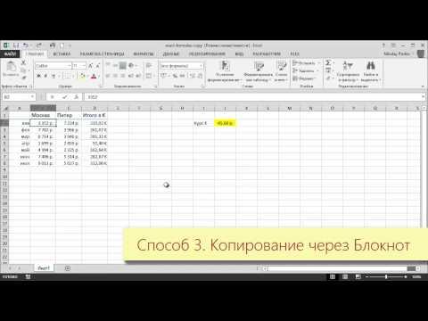 Как скопировать строку в экселе с формулами