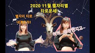 2020 남은11월 별자리 타로운세! 염소자리,전갈자리,양자리,황소자리