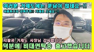 올여름 휴가지 추천해봅니다~레저문화 관광의 거제!!활력…