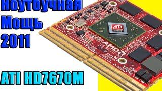 Обзор видеокарты ATI HD 7670M Ноутбучный зверь 2011-го