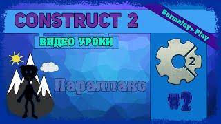 Construct 2 [Урок # 2] Параллакс ▌Parallax