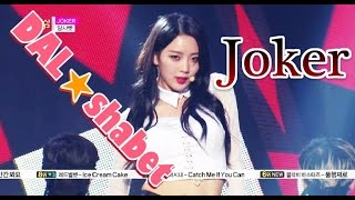 [HOT] DALSHABET - JOKER, 달샤벳 - 조커, Show Music core 20150425