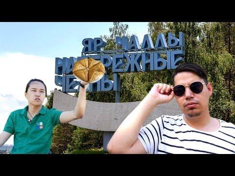 Галопом по Районам - Набережные Челны